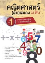 คณิตศาสตร์(ลับ)สมอง ม.ต้น เล่ม 1