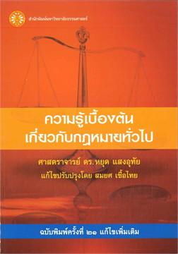 ความรู้เบื้องต้น เกี่ยวกับกฎหมาย