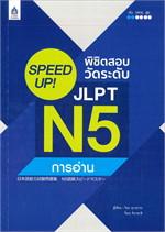 SPEED UP! พิชิตสอบวัดระดับ JLPT N5 การอ่าน
