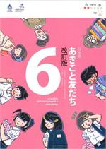 ภาษาญี่ปุ่น อะกิโกะโตะโทะโมะดะจิ 6 +MP3