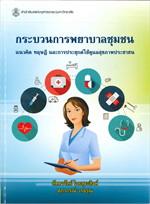 กระบวนการพยาบาลชุมชน แนวคิด ทฤษฎี และการประยุกต์ใช้ดูแลสุขภาพประชาชน
