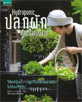 Hydroponic ปลูกผักด้วยน้ำแบบง่าย