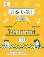 สาระ O-NET ฉบับกระเป๋า วิทยาศาสตร์ ม.ต้น