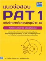 แนวข้อสอบ PAT 1 ฉบับอัพเดทข้อสอบปีล่าสุด 61-62
