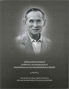 แพรว ฉบับที่ 916(25 ตุลาคม 2560) ๙ รักพ่อไม่เปลี่ยนแปร