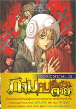 ภามคนรับจ้างตาย COMIC SPECIAL Vol.2 1