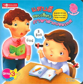 แสนดีชอบเรียน ภาษาต่างประเทศ (นิทาน 3 ภาษา ไทย-จีน-อังกฤษ)