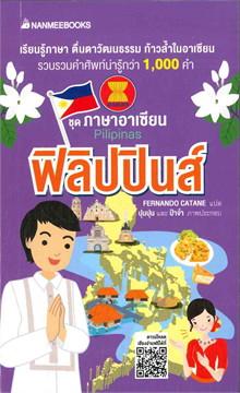 ชุดภาษาอาเซียน : ฟิลิปปินส์