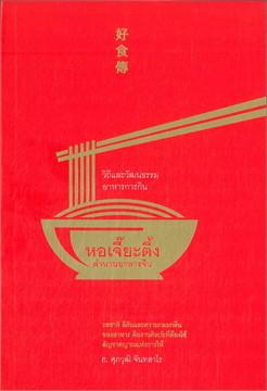 หอเจี๊ยะตึง : ตำนานอาหารจีน