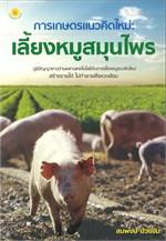 การเกษตรแนวคิดใหม่ : เลี้ยงหมูสมุนไพร