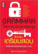 Grammar ไวยากรณ์ภาษาอังกฤษ ฉบับเตรียมสอบ
