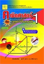คณิตศาสตร์ เรื่องเวกเตอร์ใน 3 มิติ