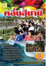 สึนามิมหันตภัยใกล้ตัวคนไทย