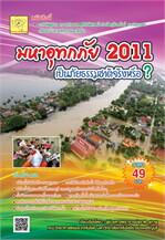 น้ำท่วมปี 2554 เป็นภัยธรรมชาติจริงฯ
