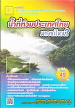 น้ำที่ท่วมประเทศไทยเมื่อปี 2554มาฯ