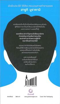 Novelist as a Profession นักเขียนนวนิยายเป็นอาชีพ