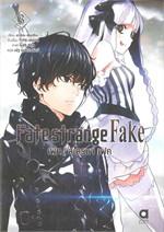 Fate strange Fake เฟท สเตรนจ์ เฟค เล่ม 3