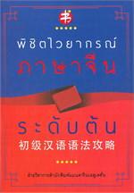 พิชิตไวยากรณ์ภาษาจีน ระดับต้น