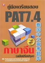 คู่มือเตรียมสอบ PAT 7.4 ภาษาจีน (ฉบับปรับปรุง).