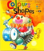 สีและรูปร่าง (Colours & Shapes)