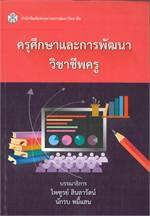 ครุศึกษาและการพัฒนาวิชาชีพครู