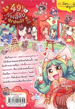 49 เรื่องลี้ลับ ลาฟลอร่า ฉบับญี่ปุ่น