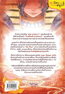 พรินซ์โนอาห์ ปริศนา 3 กษัตริย์แห่งอียิปต์ ตอน ปริศนาเครื่องหอมจอมนางฟาโรห์