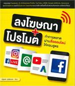 ลงโฆษณา+โปรโมต ทำการตลาดผ่านสื่อออนไลน์ให้ครบสูตร