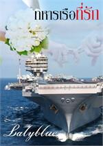 ทหารเรือที่รัก