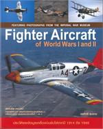 Fighter Aircraft of World Wars I and II เครื่องบินขับไล่ในสงครามโลกครั้งที่ 1,2
