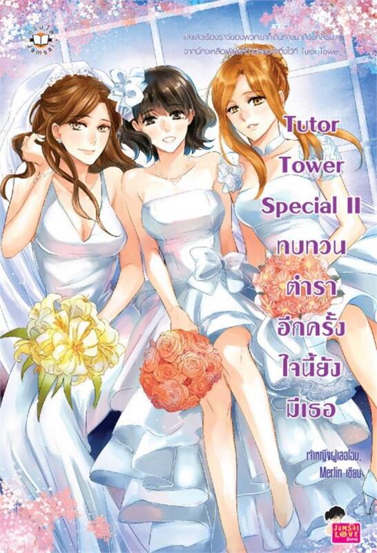 Tutor Tower Special IIทบทวนตำราอีกครั้งฯ