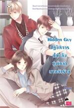 Hidden Guy ปฏิบัติการ(ไม่)ลับวุ่นเหล่าฯ
