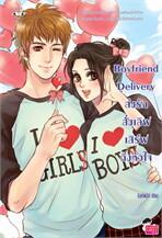 Boyfriend Delivery ส่งรักสั่งเลิฟฯ