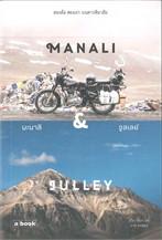 MANAIL & JULLEY