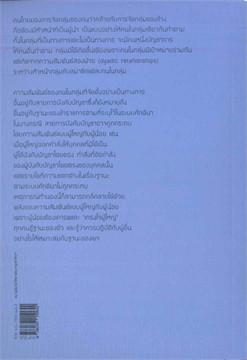 พระมหากษัตริย์-ขุนนาง นาย-ไพร่ ในโครงสร้างสังคมไทยยุคต้นกรุงรัตนโกสินทร์