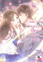 Daily Kiss จุ๊บอีกนิดให้หัวใจใกล้ชิดคำว่ารัก