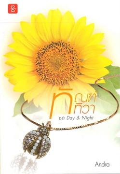 ทัณฑ์ทิวา (ชุด Day & Night)