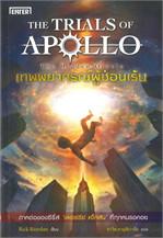 The Trials of Apollo #1: Hidden Oracle เทพพยากรณ์ผู้ซ่อนเร้น