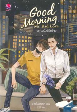 Good Morning Mr.Bad Love อรุณสวัสดิ์ัรักร้าย