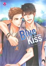 Blue Kiss เพื่อนแก้เหงา