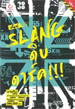 ศัพท์ SLANG ดิบ ดาร์ค !!!