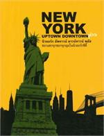 NEW YORK UPTOWN DOWNTOWN PLUS นิวยอร์ก อัพทาวน์ ดาวน์ทาวน์ พลัส ซอกแซกทุกซอกทุกมุมในนิวยอร์กซีตี้