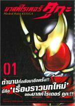 มาสด์ไรเดอร์คูกะ เล่ม 1 MASKED RIDER KUUGA Vol.1