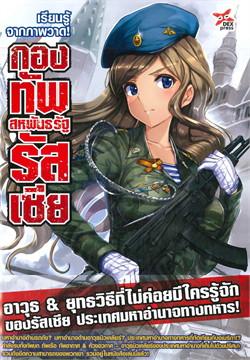 เรียนรู้จากภาพวาด! กองทัพสหพันธรัฐรัสเซีย