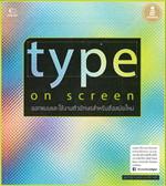 Type on Screen ออกแบบและใช้งานตัวอักษรสำหรับสื่อสมัยใหม่