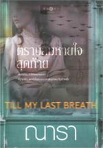 Till my last breath ตราบลมหายใจสุดท้าย