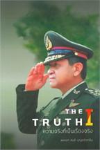 THE TRUTH 1 ความจริงที่เป็นเรื่องจริง