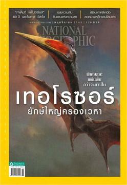 NATIONAL GEOGRAPHIC ฉบับที่ 196 (พฤศจิกายน 2560)
