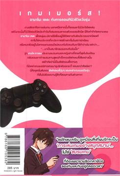 เกมเมอร์ GAMERS! อามาโนะ เคตะ กับการคอนทินิวชีวิตวัยรุ่น