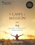 The Laws of Mission ตื่นรู้ ยุคแห่ง จิตใจ และพลังความปราณี ที่เปลี่ยนแปลงยุคสมัย